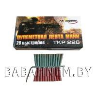 Пулеметная лента (TKP226)